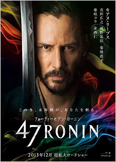 47ronin_1