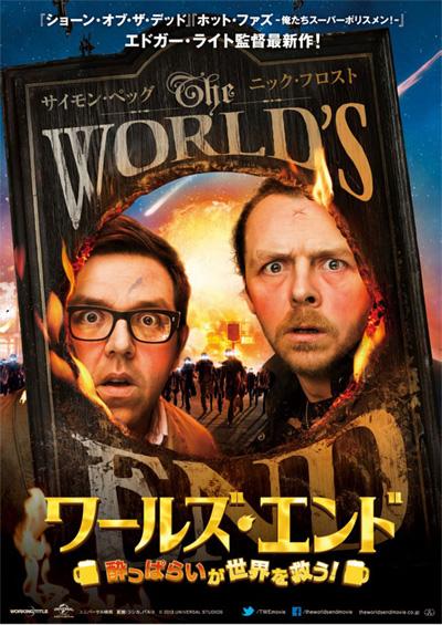 Worldend1