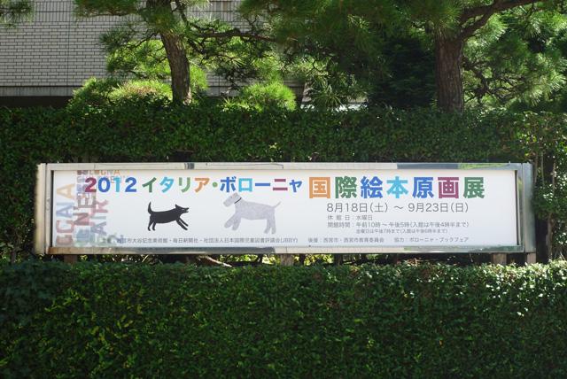 Ehon2012_1