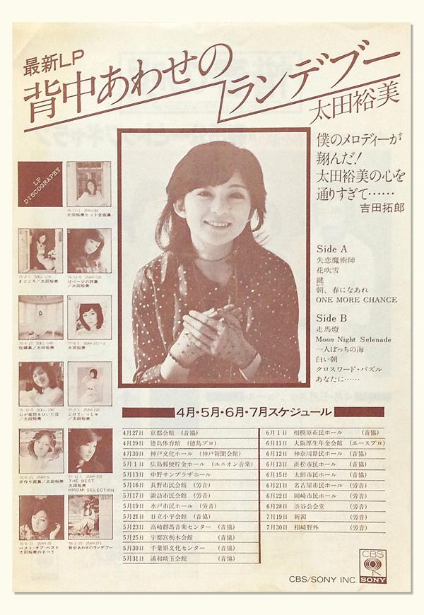 Ohta_1978