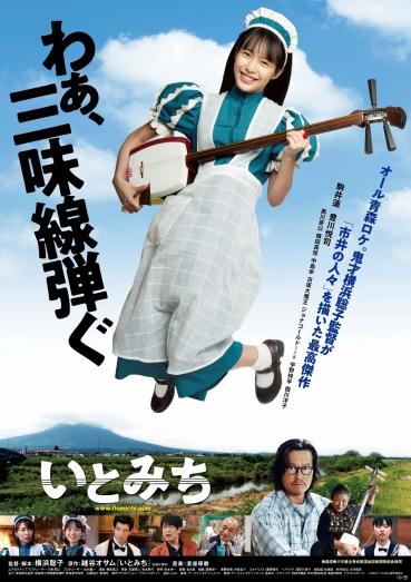 Itomichi_01