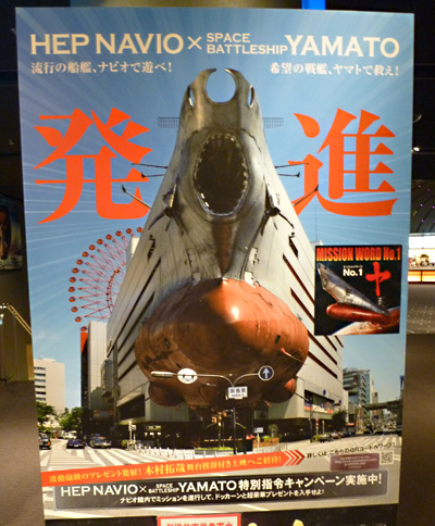 Yamato_n