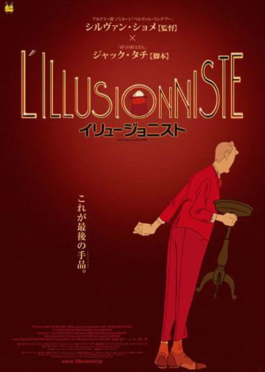 Illusionniste1