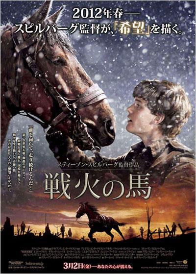 War_horse2