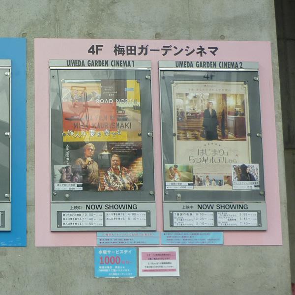 Umeda_garden_cinema2