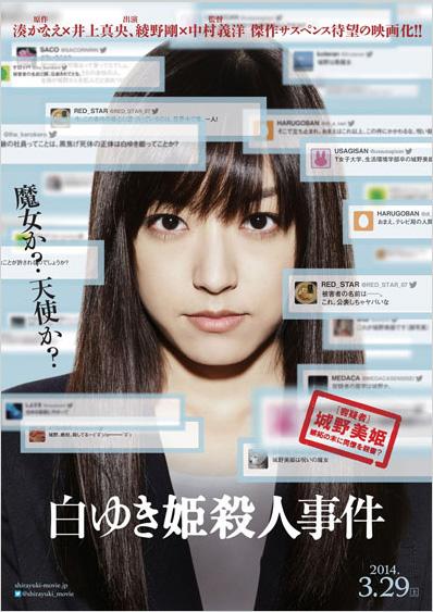 Shirayuki_1_2