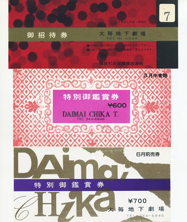 Daimai_t